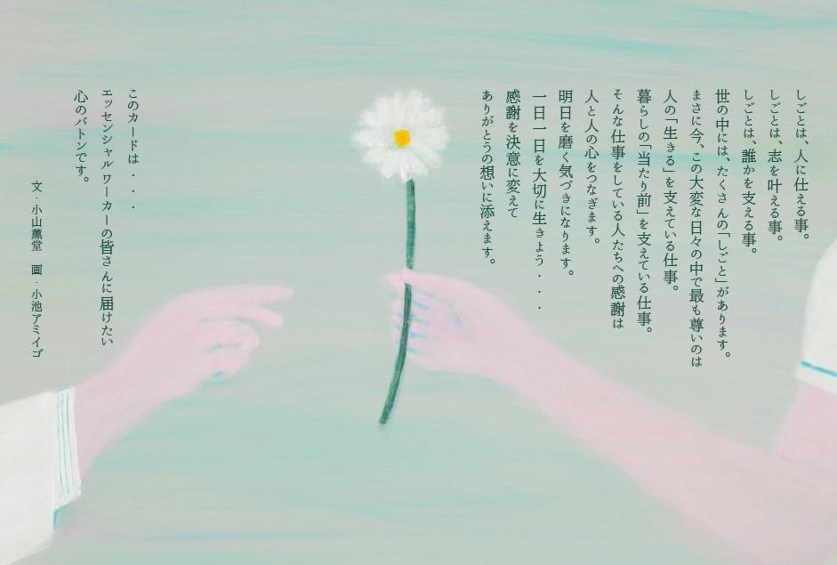 エッセンシャルワーカーへ感謝 ポストカード制作、日本印刷産業連合会