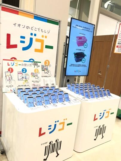 レジに並ばないお買い物 イオン広島祇園店で西日本初の「レジゴー」
