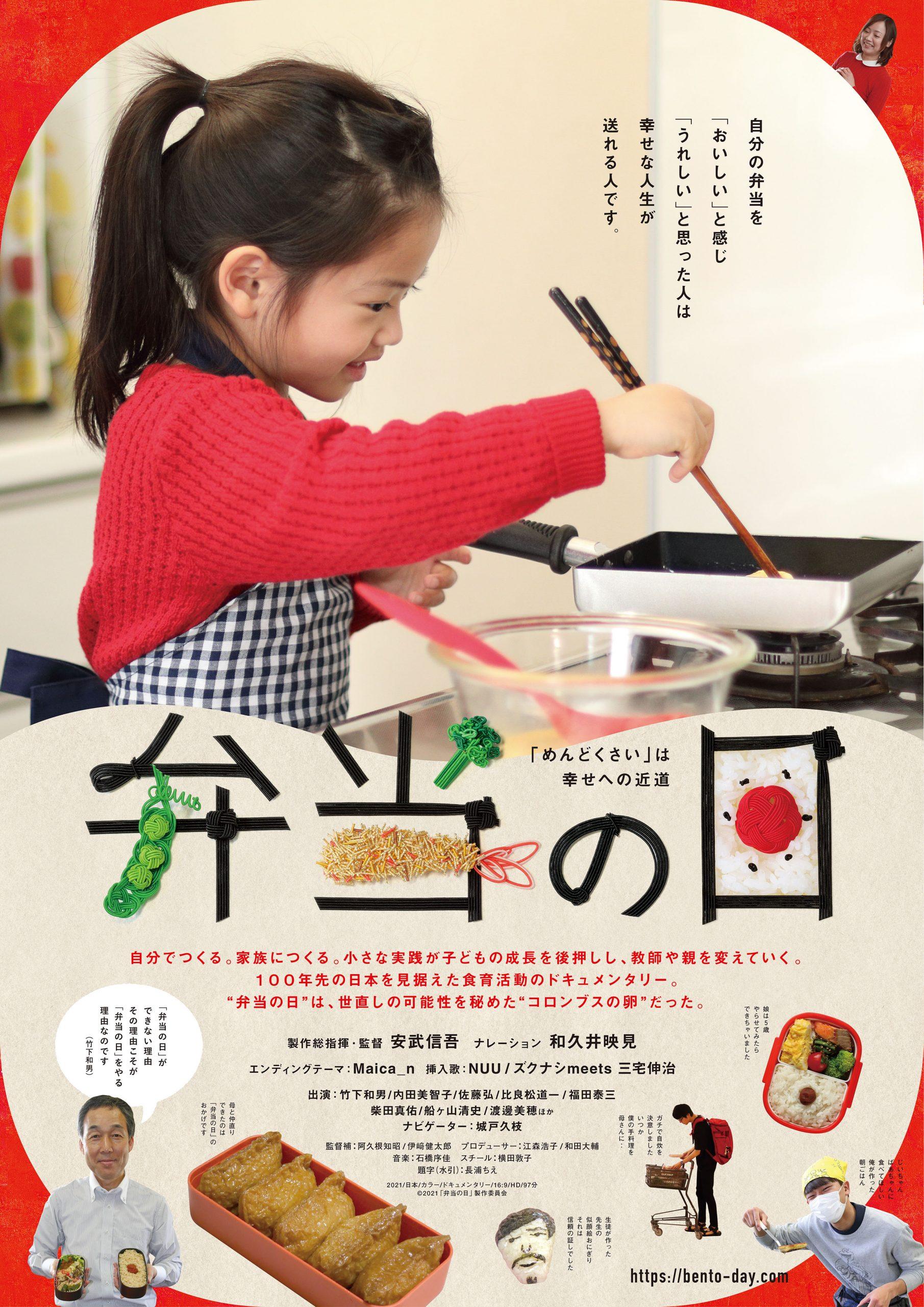 ドキュメンタリー映画「弁当の日『めんどくさい』は幸せへの近道」完成!