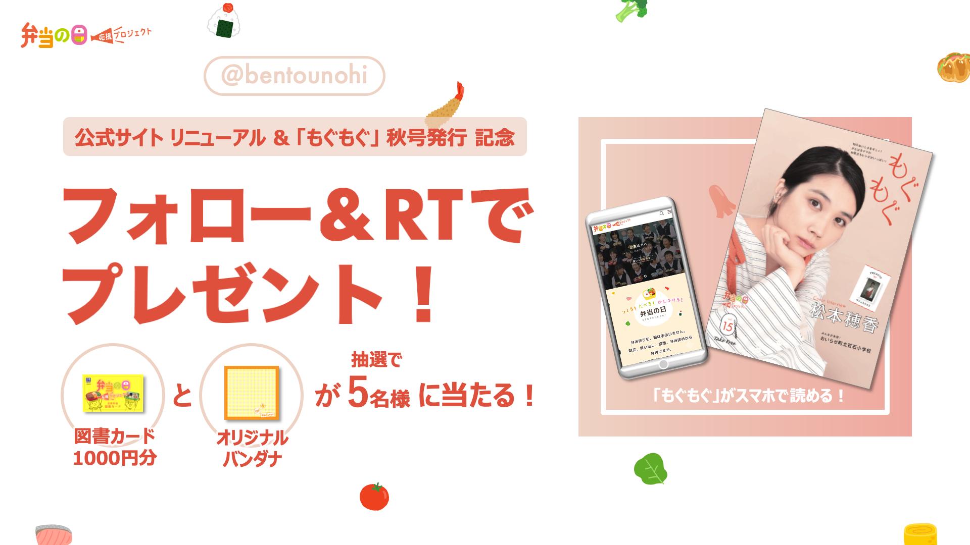 第1弾サイトリニューアル&「もぐもぐ」秋号発行記念 2020年秋 Twitter キャンペーン