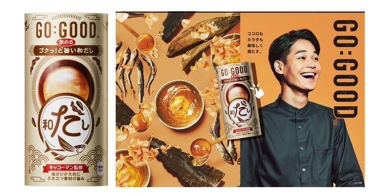 日本の味にほっと一息 「GO:GOOD ゴクっ!と旨い和だし」発売