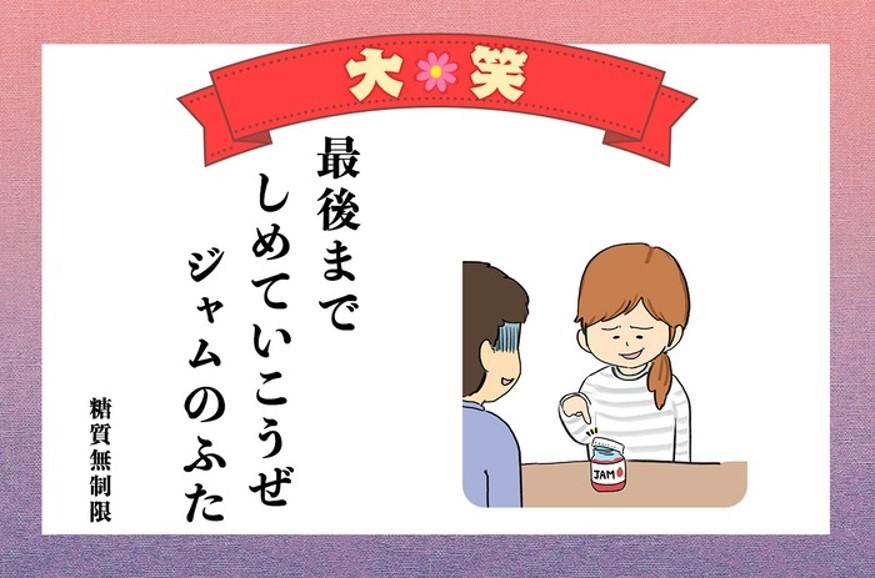 なんだか気になる配偶者のクセ クスッと笑える夫婦川柳