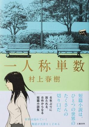 作家・林真理子が自腹で本を薦める企画 今回のオススメは村上春樹の新作