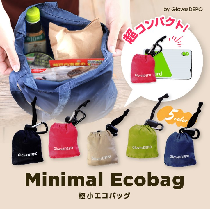 再生素材100%で作った「極小エコバッグ」を発売 香川の手袋メーカー、フクシン