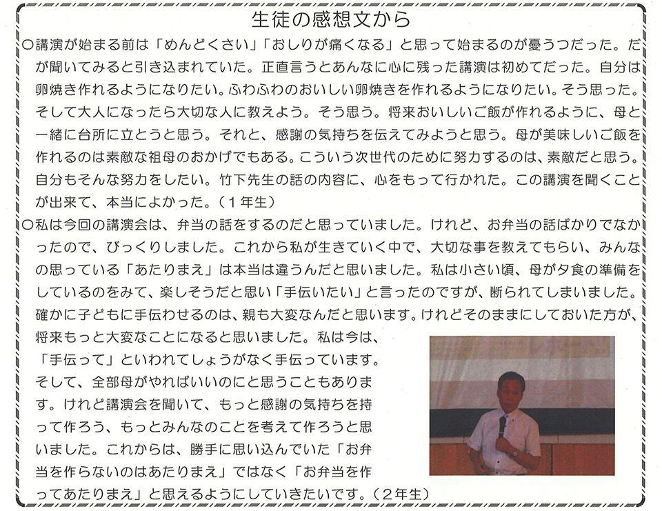 〈群馬県〉伊勢崎市立第二中学校