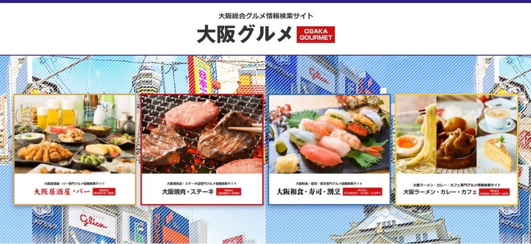 大阪の飲食店応援キャンペーンがスタート 「大阪グルメ」サイトへの参加店を募集
