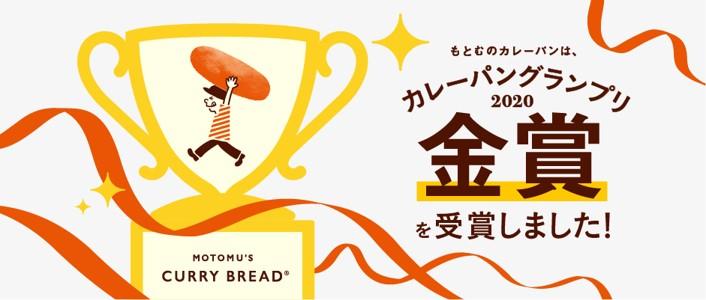 「カレーパングランプリ」金賞受賞のカレーパン黒毛和牛の牛すじベース