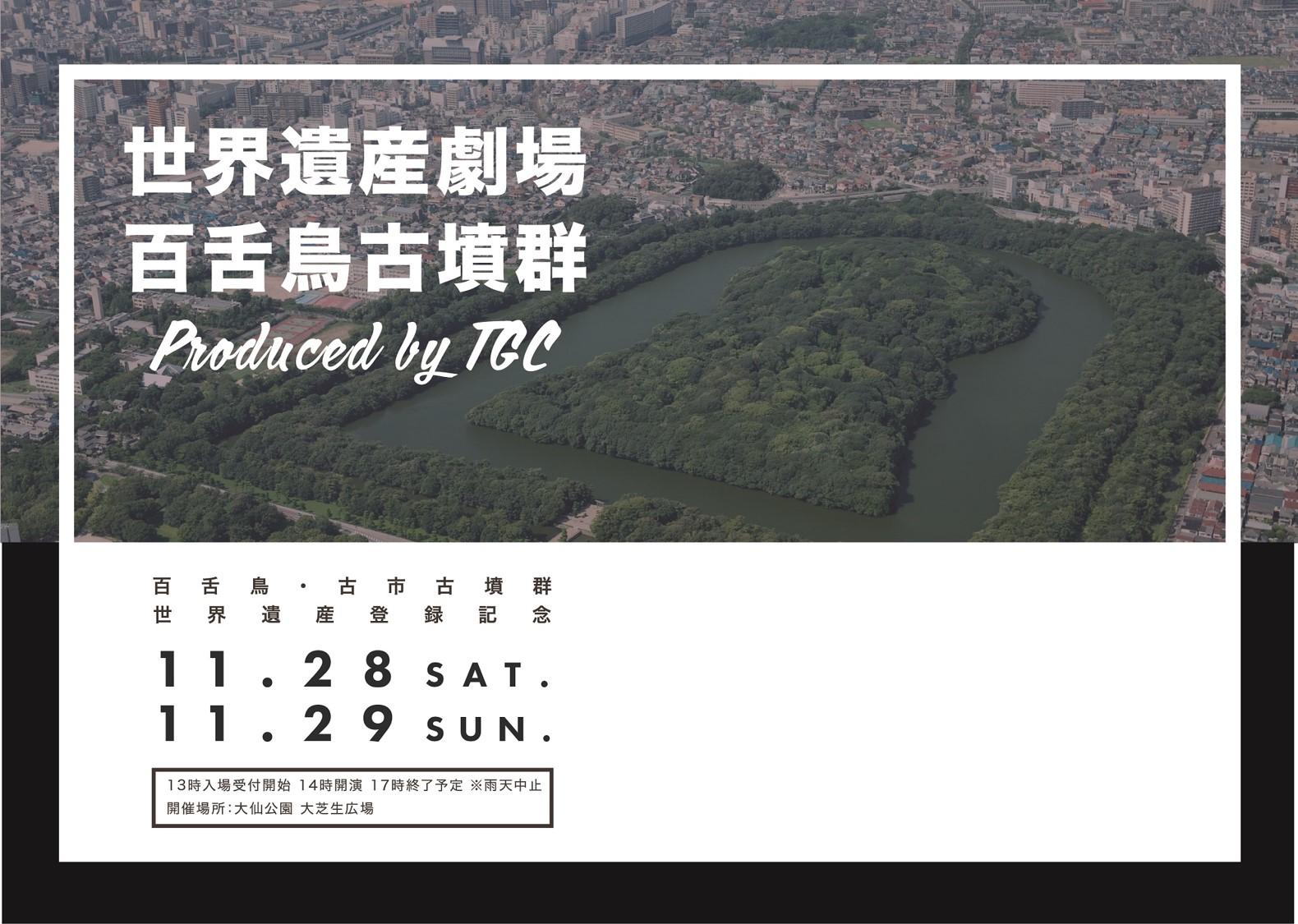 堺市で11月28、29日に「世界遺産劇場」を開催 東京ガールズコレクションがプロデュース