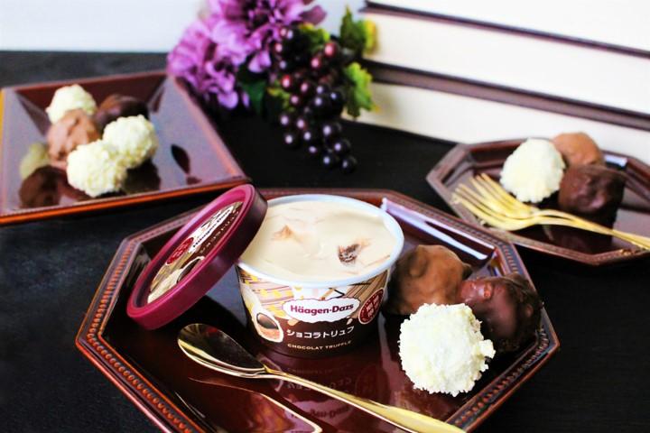 トリュフを3種のチョコで表現 ハーゲンダッツから冬のアイスクリームが登場