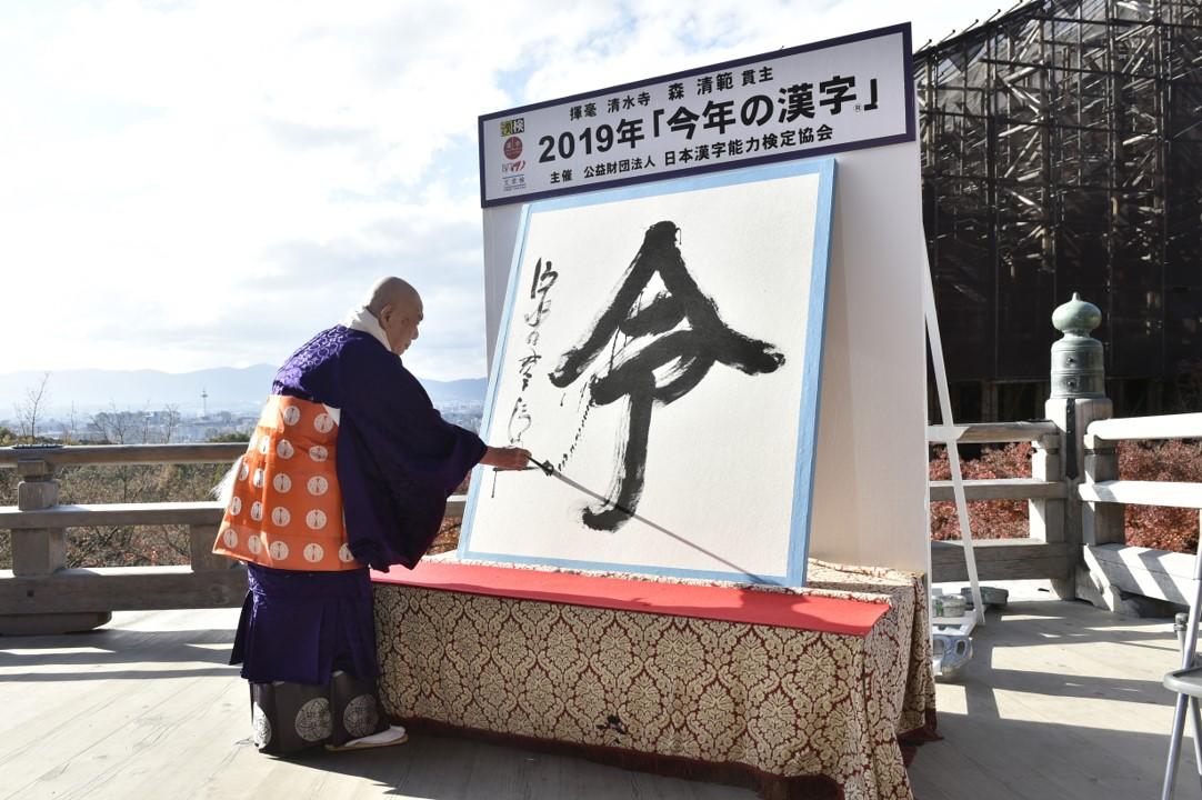 今年の世相を表す漢字は何? 日本漢字能力検定協会が募集中!