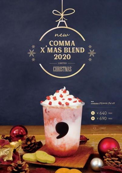 クリスマス気分が味わえる限定ドリンク 「comma X'masブレンド2020」発売