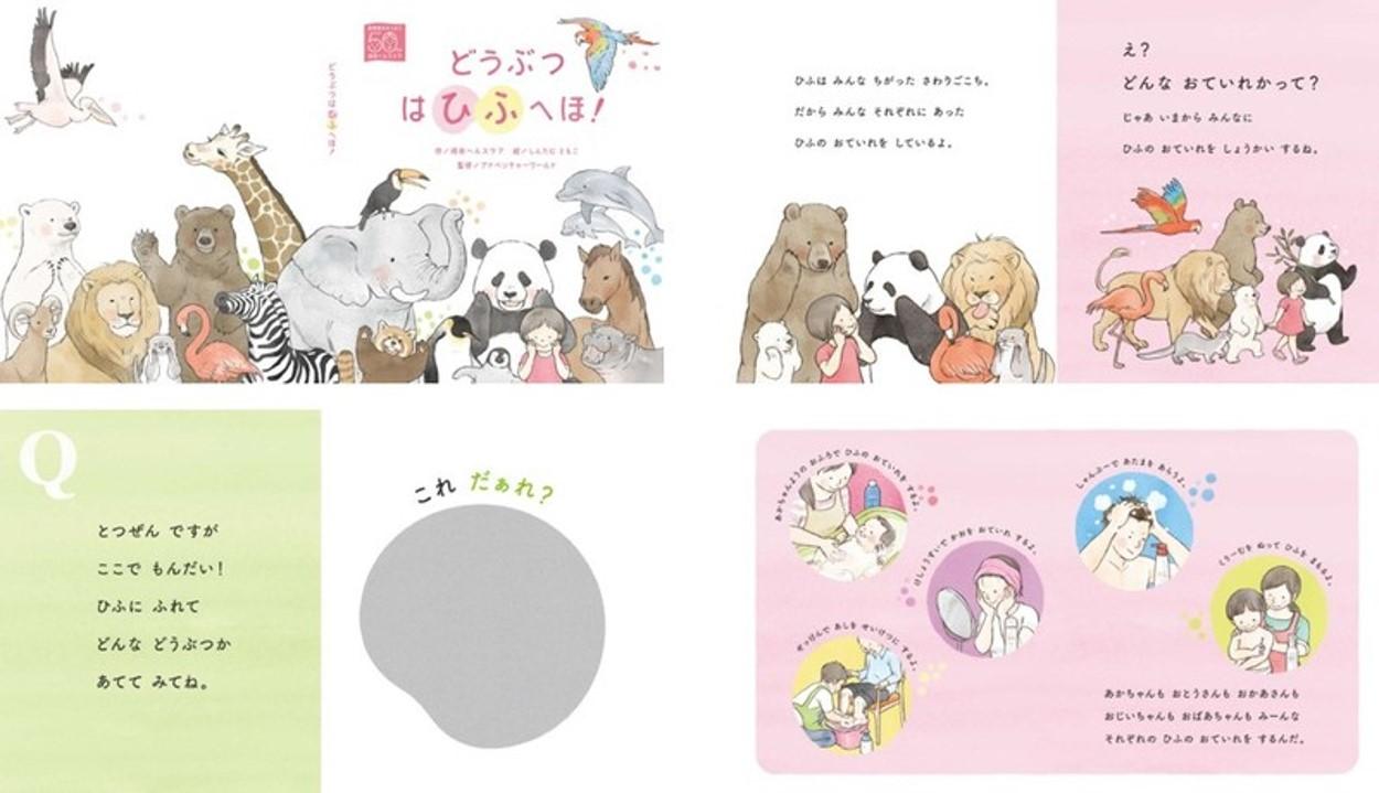 持田ヘルスケアが動物絵本を使ってイベントを開催 事業50周年を記念、幼稚園児らが皮膚のケアを学ぶ
