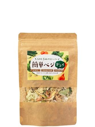 いつでも手軽に野菜生活を 100%九州野菜使用の乾燥野菜