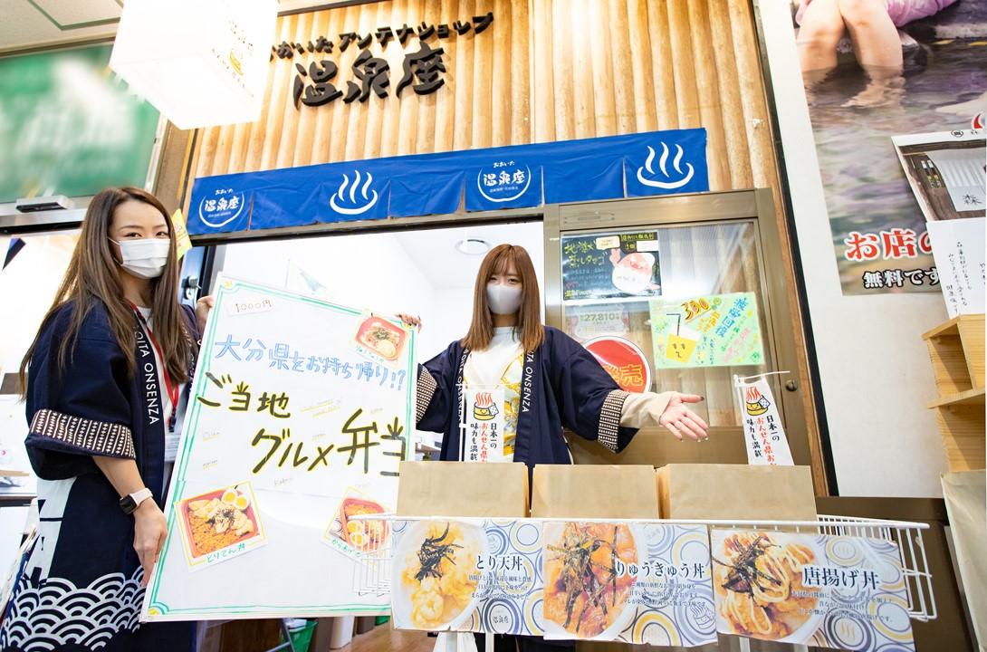 """""""毎日が地獄""""の別府温泉を応援しよう ご当地グルメ弁当を東京の大分アンテナショップで"""