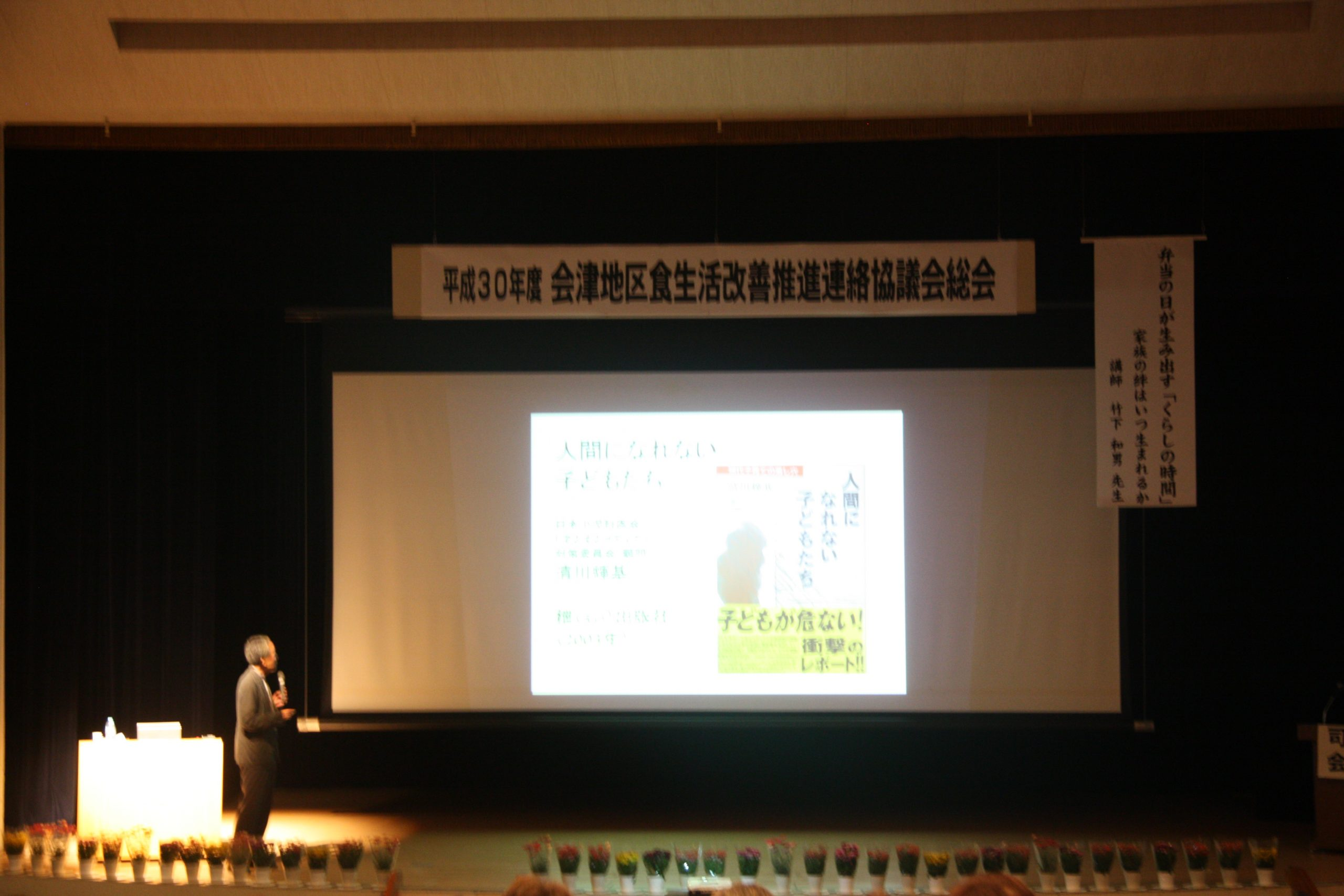 〈福島県〉会津若松市健康福祉増進課
