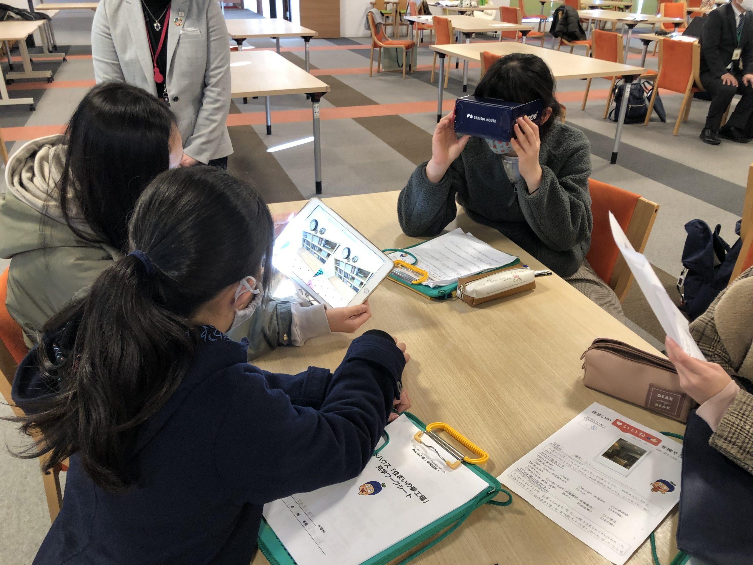 住まいづくりのテーマパークを小学生が見学 積水ハウスのプログラミング教育の一環で
