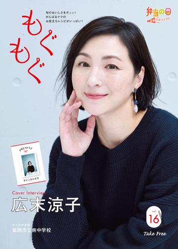 「もぐもぐ」冬号発行記念 お弁当作り応援福袋が当たる2021年新春Twitter キャンペーン