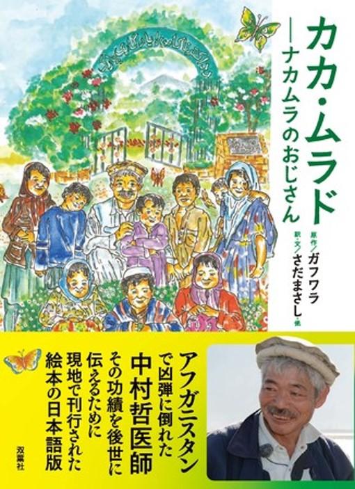 故・中村哲医師の功績をまとめた翻訳絵本 さだまさしさん他が訳・文