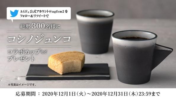 東北の窯元カップなどプレゼント コシノさんとコラボ、味の素AGF