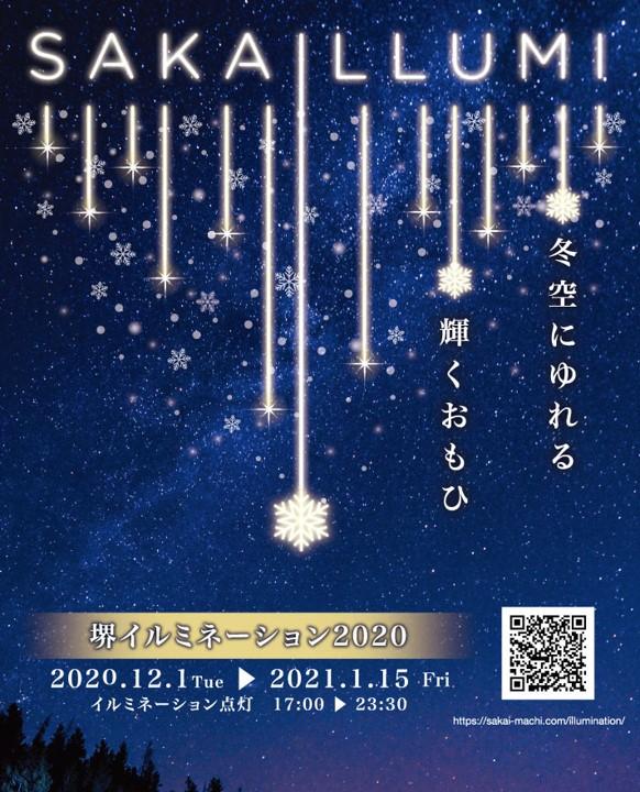 堺市で「堺イルミネーション2020」を開催 1月15日まで、ナイトクルーズやフォトコンテストも