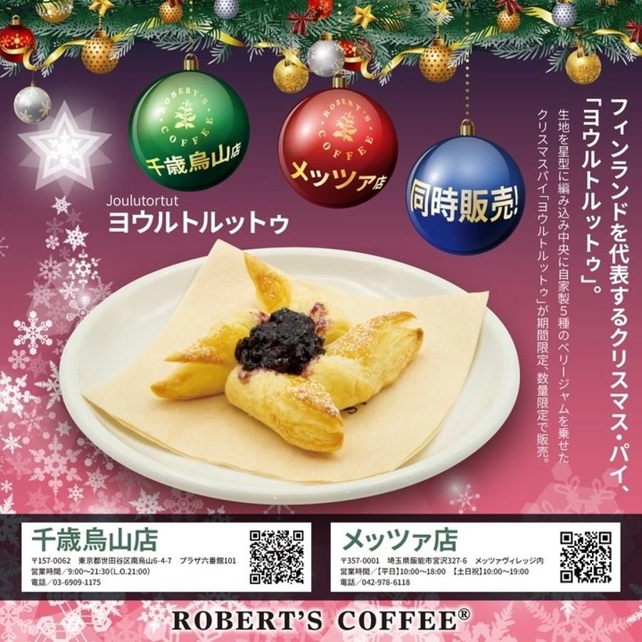 フィンランドのクリスマスのお菓子「ヨウルトルットゥ」 東京・埼玉のロバーツコーヒー2店舗で限定販売
