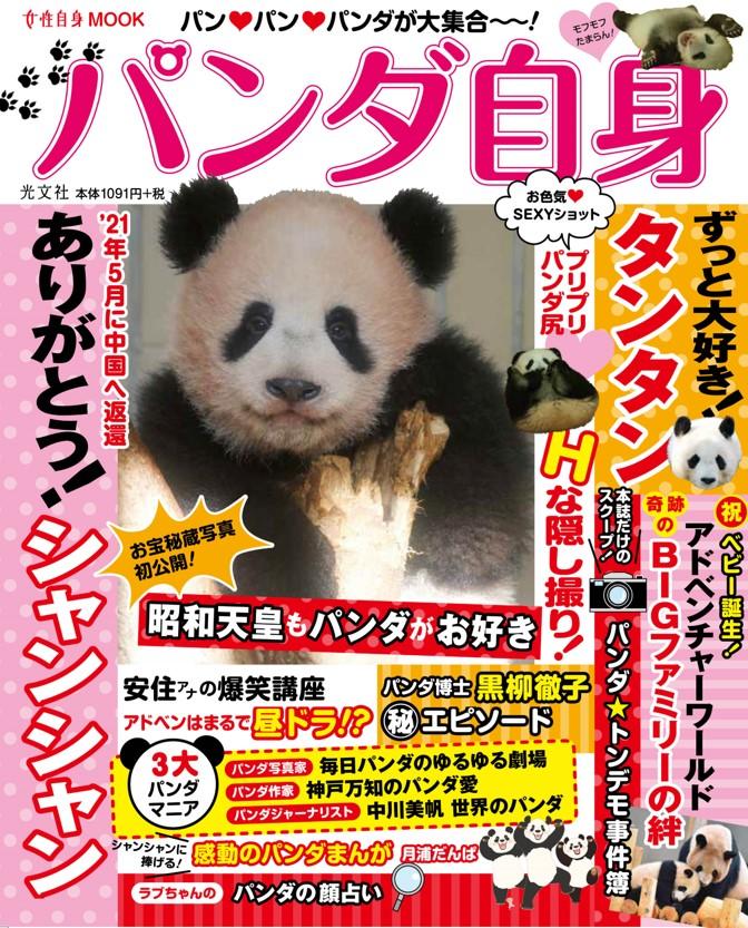 """""""女性""""ではなく「パンダ自身」 光文社の新雑誌!?"""