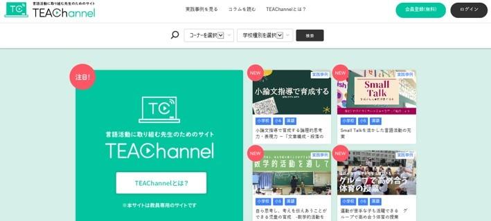 教員向け情報サイト「TEAChannel」をオープン 日本漢字能力検定協会が授業風 景やコラムを掲載