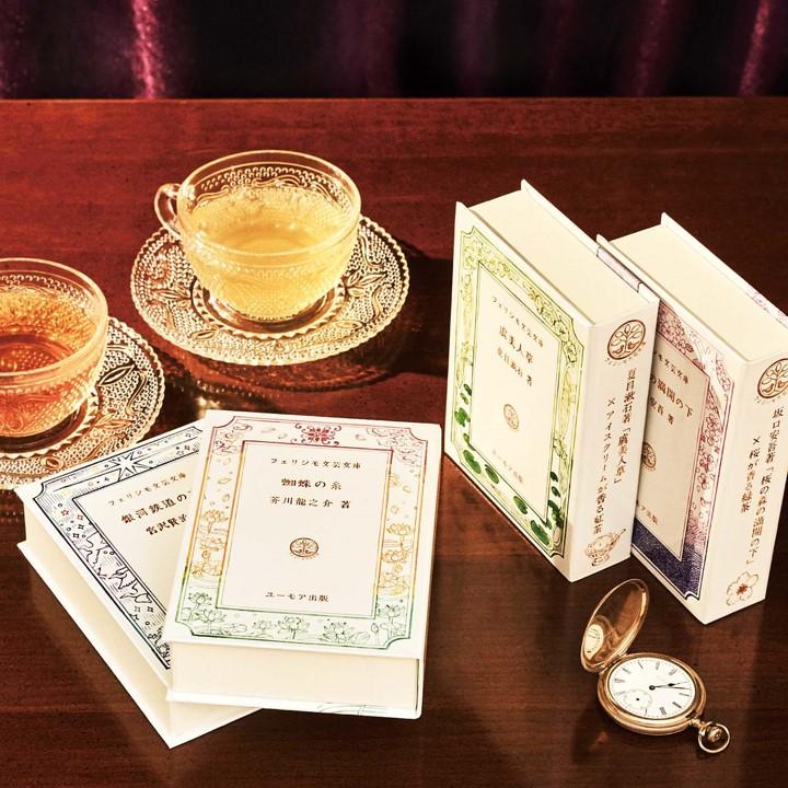 「飲んじゃいたいくらい、好き」 本とともに楽しめる文学作品イメージティー