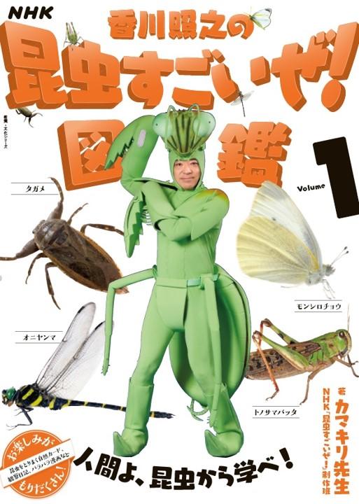 香川照之さんの昆虫番組が書籍化! 自然の偉大さに触れられる昆虫の生態や魅力が満載