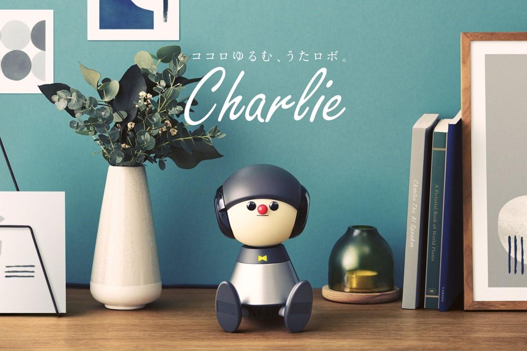 歌で会話できるかわいいロボット『Charlie』 ヤマハがモニター募集中