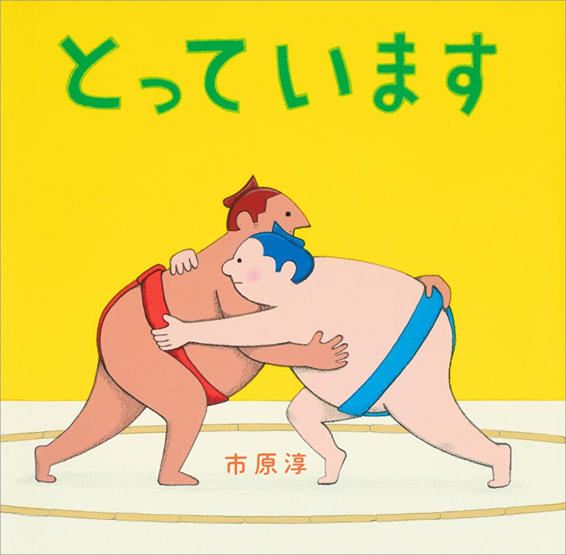 おすもうさんが繰り広げる「同音異義語」の世界 大人気『もいもい』の市原淳氏が描くシュールな絵本