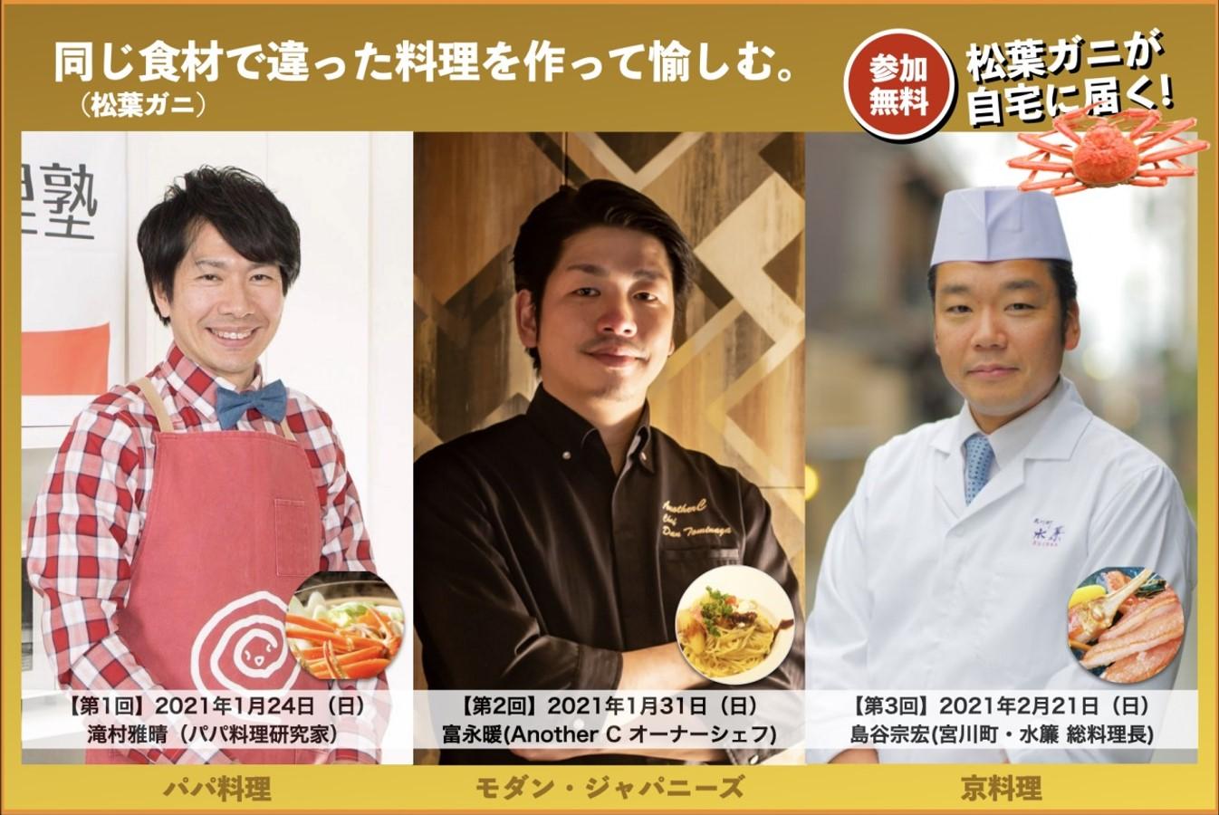 松葉ガニで無料の料理教室 冬の味覚をプロの指導で