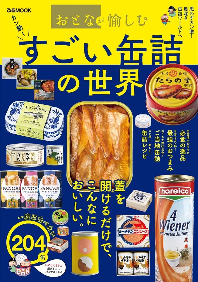 宅飲み、時短料理、非常食にも 感動的な缶詰の世界が1冊にギュッ