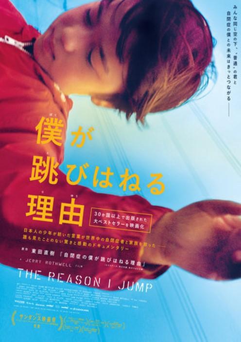 日本の少年の言葉が世界を救う 「僕が跳びはねる理由」