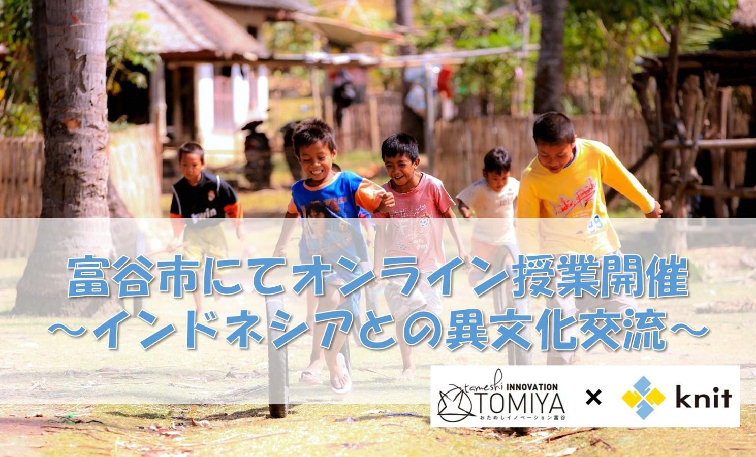 オンラインだからこそできたかも インドネシアの子どもたちと交流授業