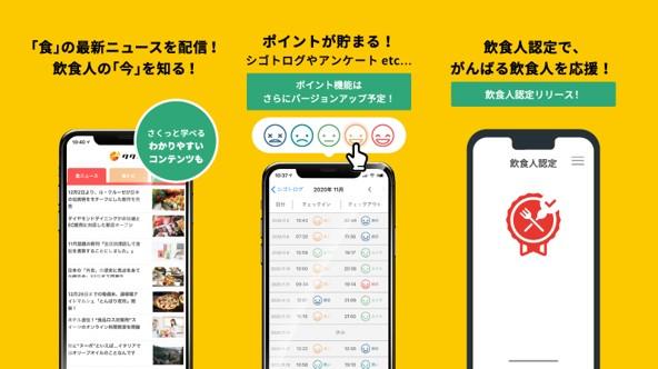 クックビズのスマホアプリ「ククロ」に新機能 ポイント付与や認定制度で飲食業界を支援