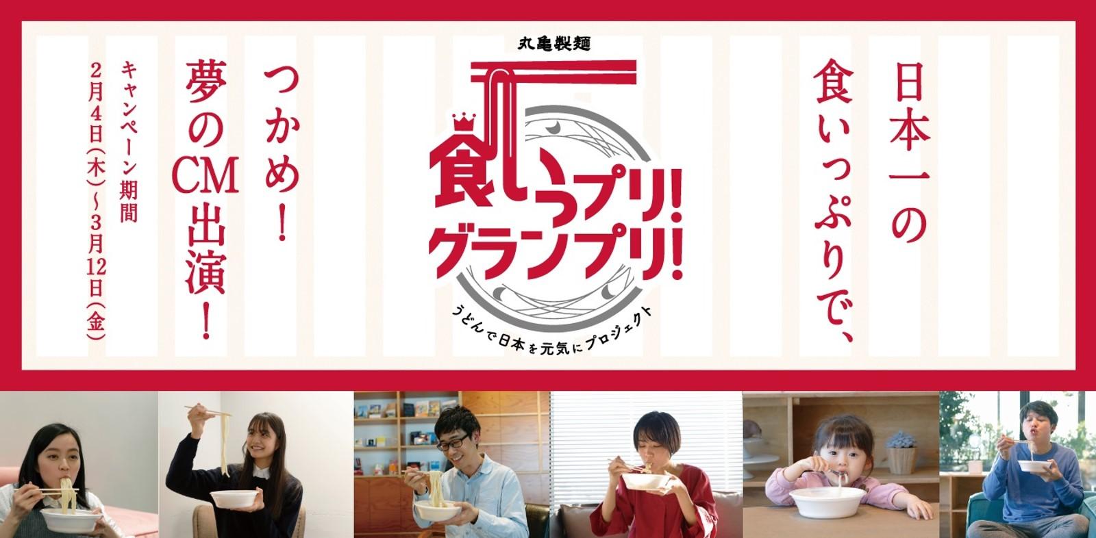 最高の食いっぷりで丸亀製麺のCMに出演しよう! うどんで日本を元気にプロジェクト