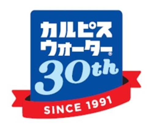 カルピスウォーター発売30周年! ブラッシュアップした甘さと香り誕生