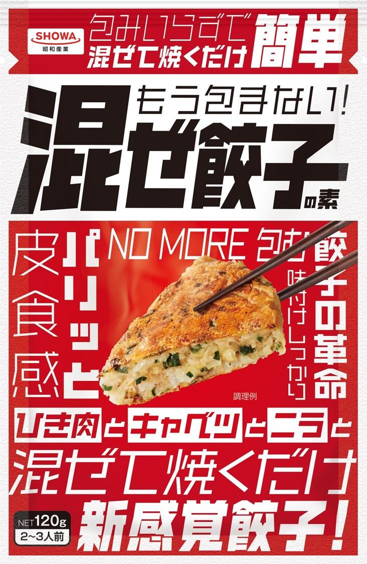 """皮がないのにパリッとした""""新感覚餃子"""" 「もう包まない!混ぜ餃子の素」を昭和産業が開発"""