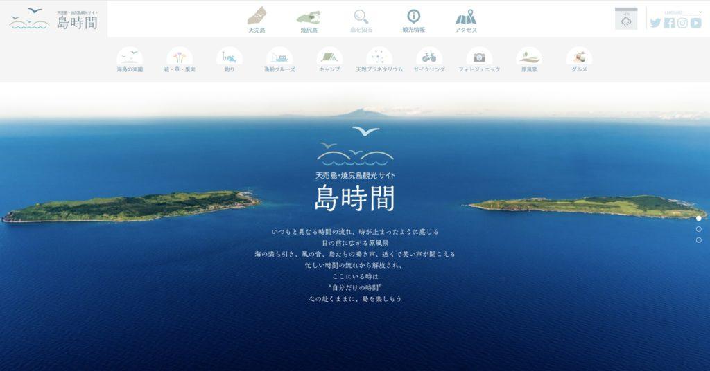 北海道・羽幌町観光協会が新サイト「島時間」オープン 「海鳥の楽園」「原生の森」の魅力を発信