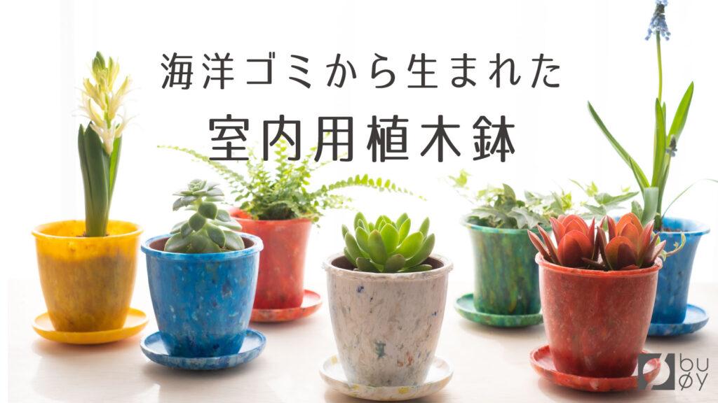 プラごみで植木鉢 工芸品のような面白さ