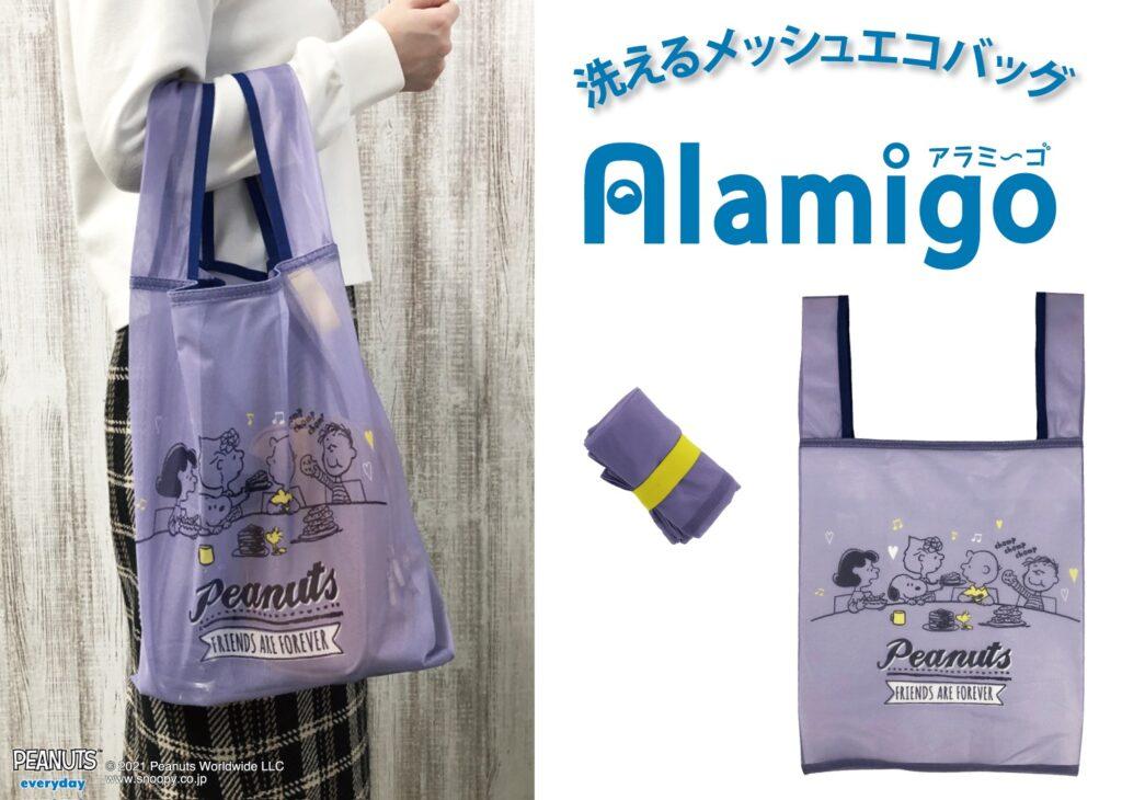 エコバッグの洗濯、どうしてる? 洗いやすいメッシュ素材の「Alamigo」登場