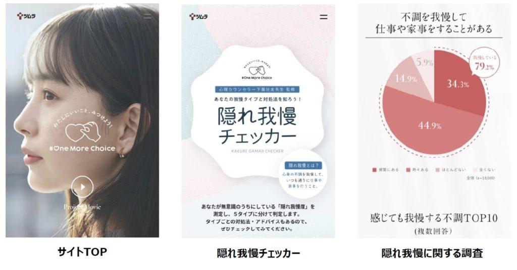 ツムラが「国際女性デー」に合わせプロジェクト 女性の「隠れ我慢」をテーマに動画や実態調査を発信