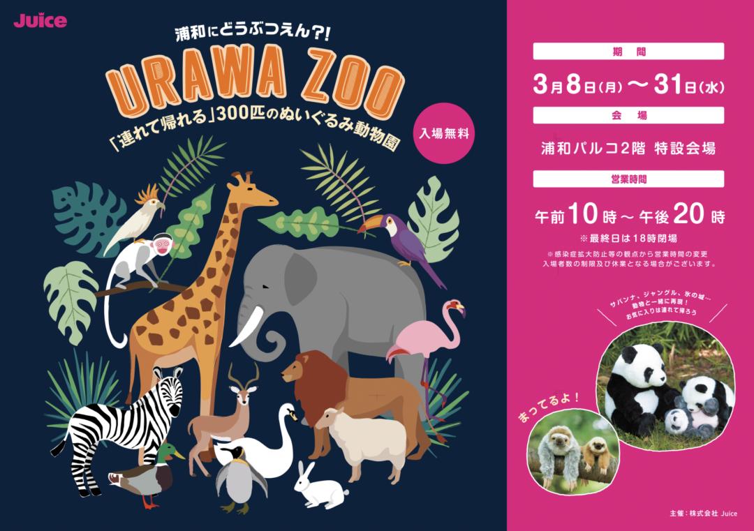 浦和パルコに動物園!? 「連れて帰れる」300匹以上のぬいぐるみ