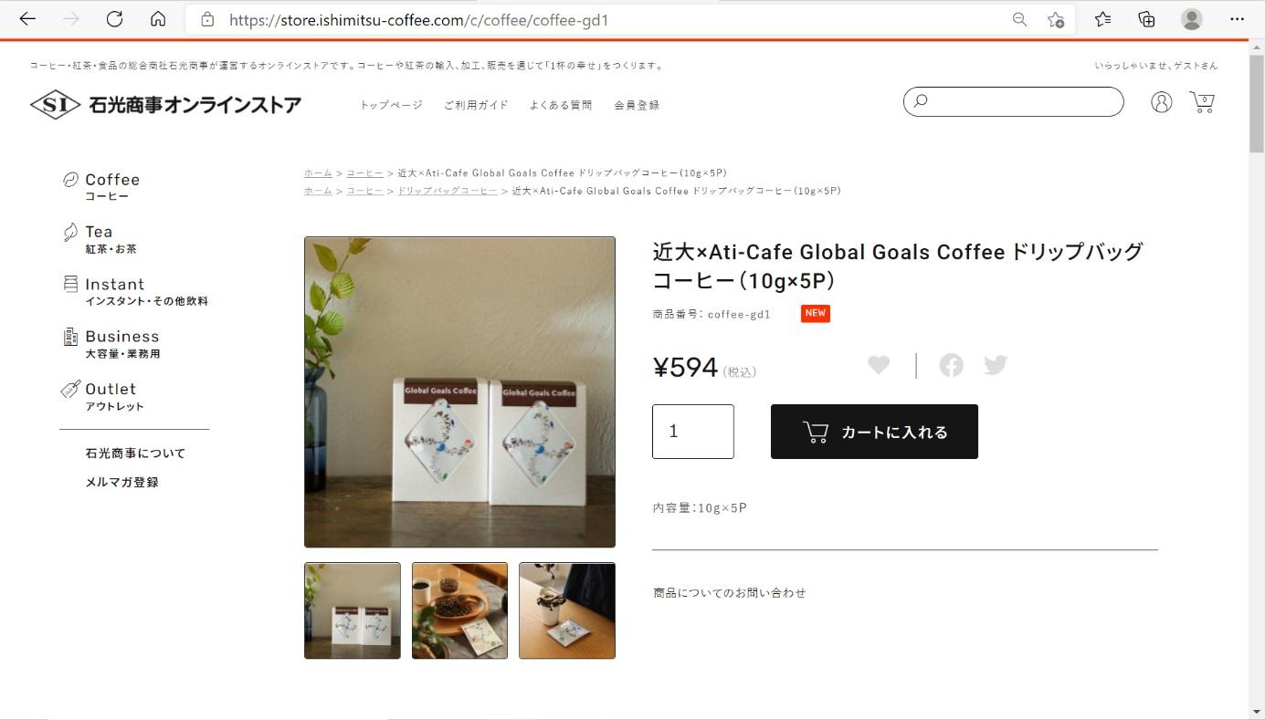 石光商事がコーヒー豆販売のECサイト開設 バリスタ監修や環境配慮のオリジナル商品を掲載
