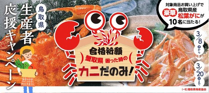 困った時のカニだのみ 蟹取県のキャンペーン