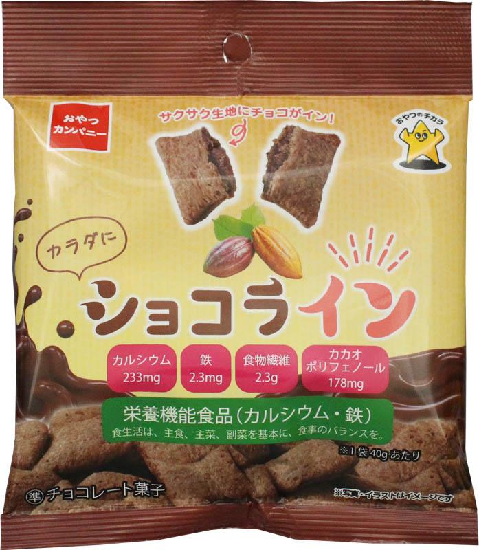 おやつカンパニー初の栄養機能食品! カルシウム・鉄などを含む「ショコライン」