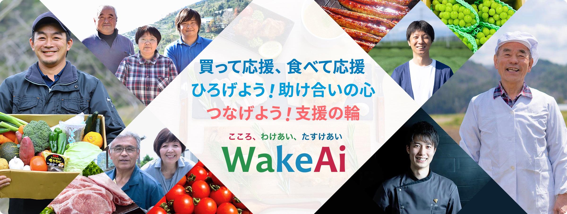 「買って応援!食べて応援!」 フードロス削減を目指す「WakeAi」のキャンペーン