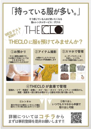 仙台で普段着のシェアリングサービスがスタート 「服の大量廃棄問題」解決を目指す
