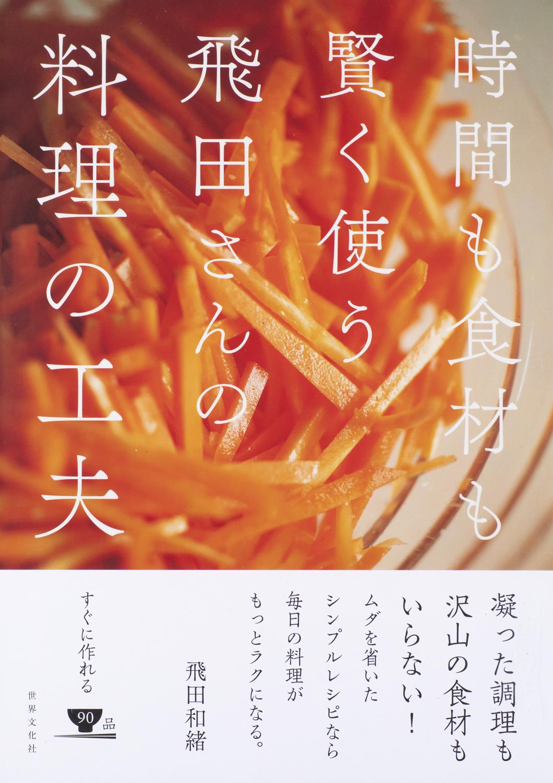 おうちごはんをもっと楽に! 『飛田さんの料理の工夫』が発売から3週間で重版決定